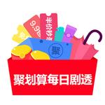 6月28日-10点开抢# 秒杀/免单/半价活动 精选超值商品汇总..