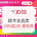 必看活动: 京东超市 全品类终极大促 满199立减100,叠加200减50等多档优惠券