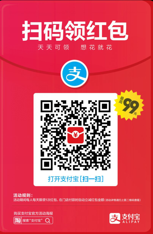 每日必领# 支付宝app 扫码领红包(最高99元) 每日必领# 支付宝每周五/每周六红包最高888,小编每天都中,累计40多元红包了