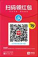 每日必领# 支付宝app 扫码领红包(最高99元) 小编中3.6元