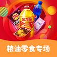 优惠券# 京东 粮油零食专场 每满99-20元