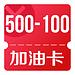 京东优惠券 10点领加油卡500-100神券