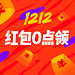 12月6日~11日,每天抢5次!#  双12 可跨店超级大红包 最高1212元现金红包!