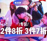 双12爆款好店# 唐狮官方旗舰店 专区2件8折/3件7折,叠加优惠券