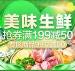 双12狂欢# 超市 美味生鲜专场 领券满199减50