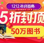双12狂欢# 当当网官方旗舰店 50万图书,5折封顶,领券满200-100券