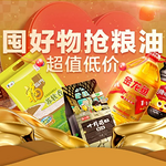 双12狂欢# 超市 粮油调味冲饮专场 超值低价