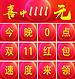 双11必领红包#  天猫超级红包 最高1111元