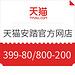 领券防身# 安踏官方网店 双11 多张优惠券 10元无门槛/249-20/399-80/800-200