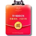 双11必领红包#  天猫超级红包 最高1111元 新增: 密令红包,入会红包,小魔盒红包
