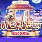 19日0点开始# 双旦礼遇季跨店满¥300-30/限时折上折叠加用券