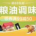 猫超# 粮油米面领券满99-50元 领券立减50元
