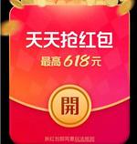 必领618超级红包 (最高618元)首发日金额最大! 每天可领取3次