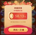618超级红包# 今日新增三次红包机会,必中2元起,手慢无!