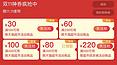 11日0点、力度升级、必领神券# 天猫超市 双11预热主会场 199-30元、299-60元、399-80元【领30~220元超市券】