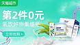 促销活动# 天猫超市 乳饮好物 第2件0元 赶紧抢购
