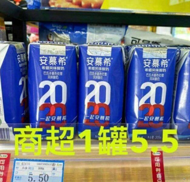伊利 安慕希 原味希腊酸奶 205g*16盒/箱 拍2件 共36盒 劵后84.85元包邮 线下超市5.5/瓶 详见正文