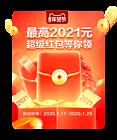 天猫年货节超级红包,天天领现金 首发日千万奖池,最高领2021元  今日0点开始
