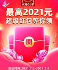 2日10点开始!!天猫3·8节 超级红包即将首发!千万现金奖池天天领 最高2021元大红包