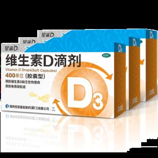 阿里健康【星鲨】维生素D滴剂 400单位*30粒/盒*3盒